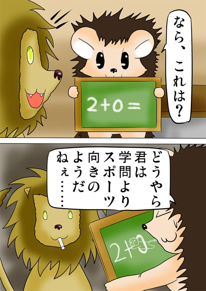 0を輪くぐりの輪に見立てて輪をくぐるライオンの絵を描いたライオン