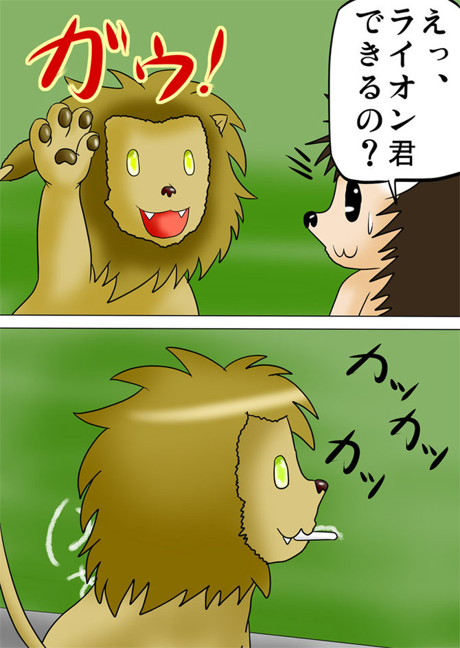 チョークをくわえて黒板に問題の答えを書くライオン