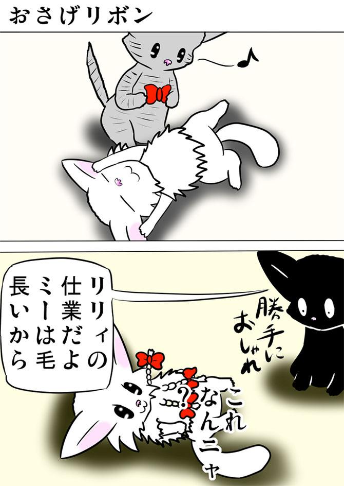 白猫が寝ている前で赤いリボンをもって立つアメリカンショートヘア猫