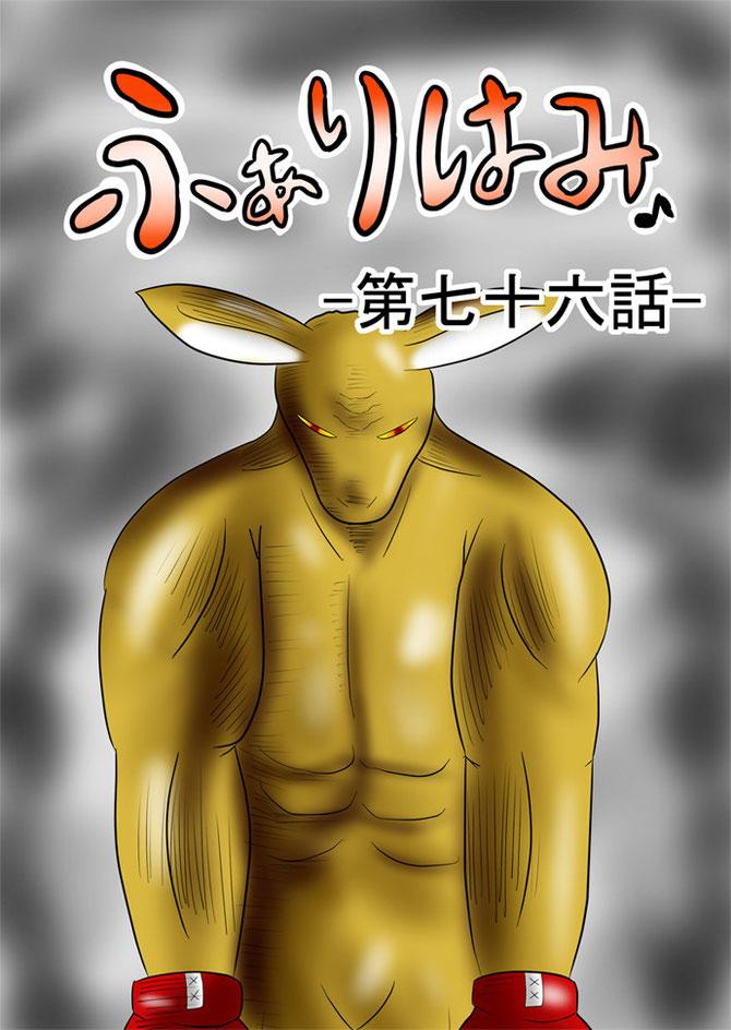 筋肉カンガルー