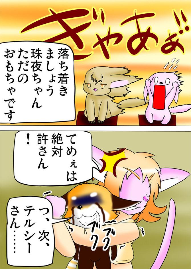レッサーパンダを羽交い絞めにする猫少女