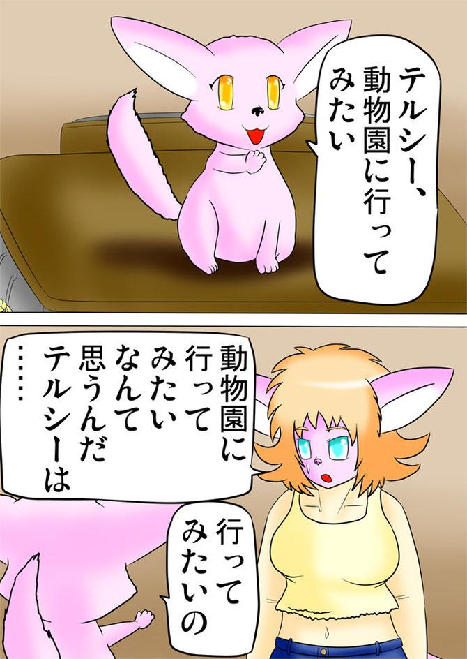 フェネックと話す猫少女