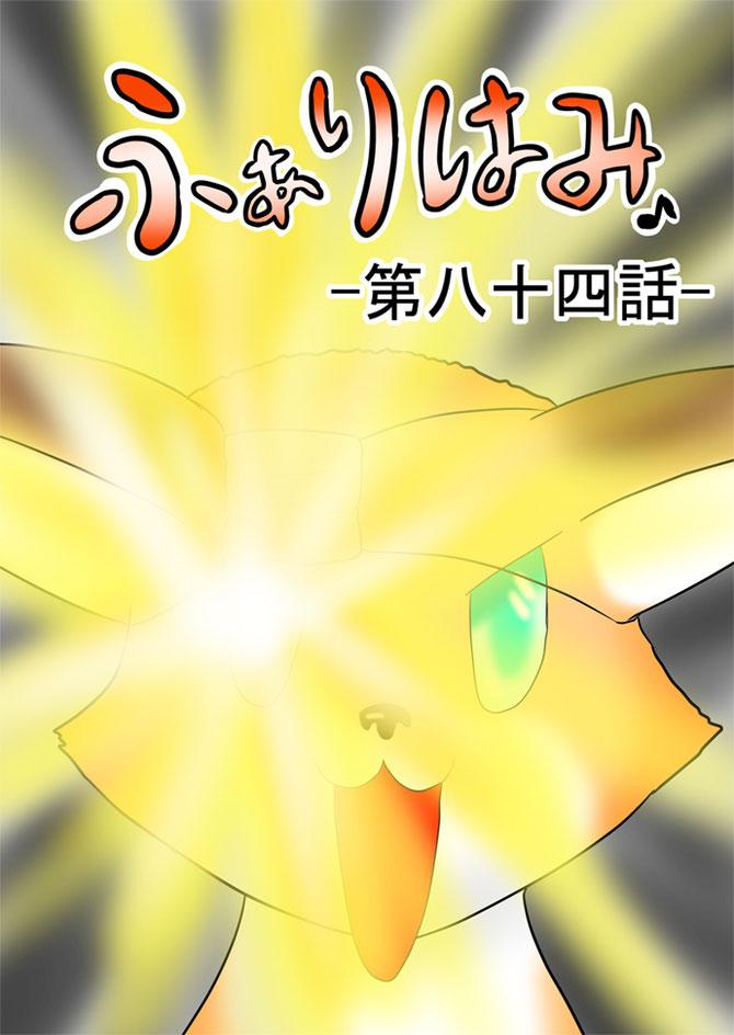 右目が光る狐
