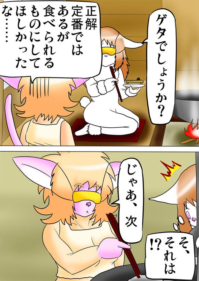 目隠しして箸で鍋から具をとる猫少女