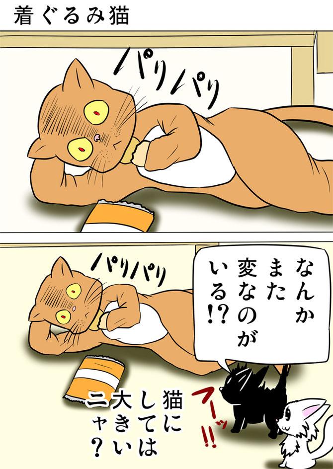 ポテトチップスを食べながら寝そべる猫の着ぐるみ