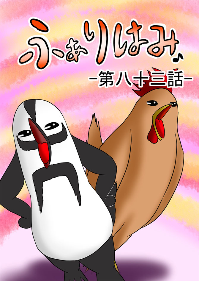 ペンギンと鶏