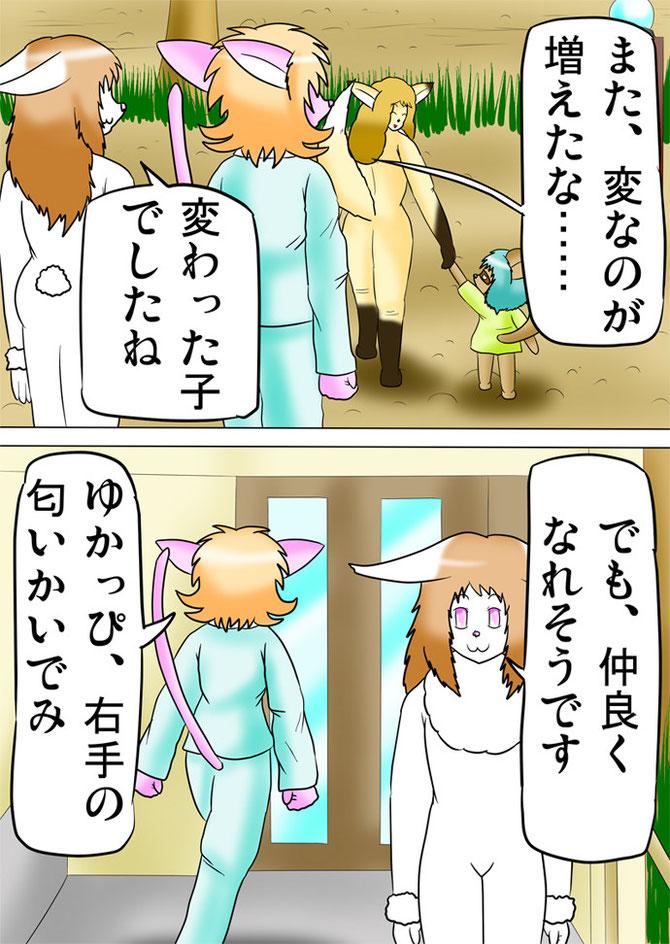 手をつないでさっていくキツネ娘と狸娘を見送る猫少女とウサギ娘