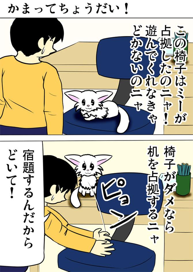 椅子から机の上に飛び移る白猫