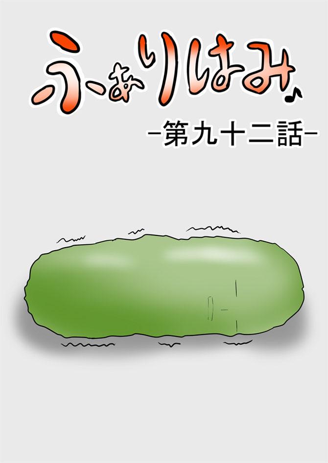 震える緑色の物体