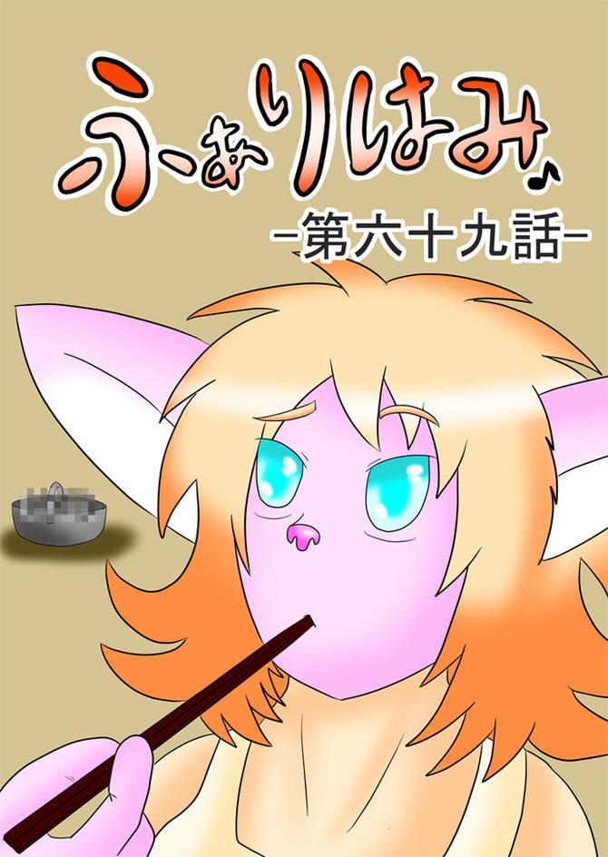 箸を口にくわえてしかめっ面する猫少女