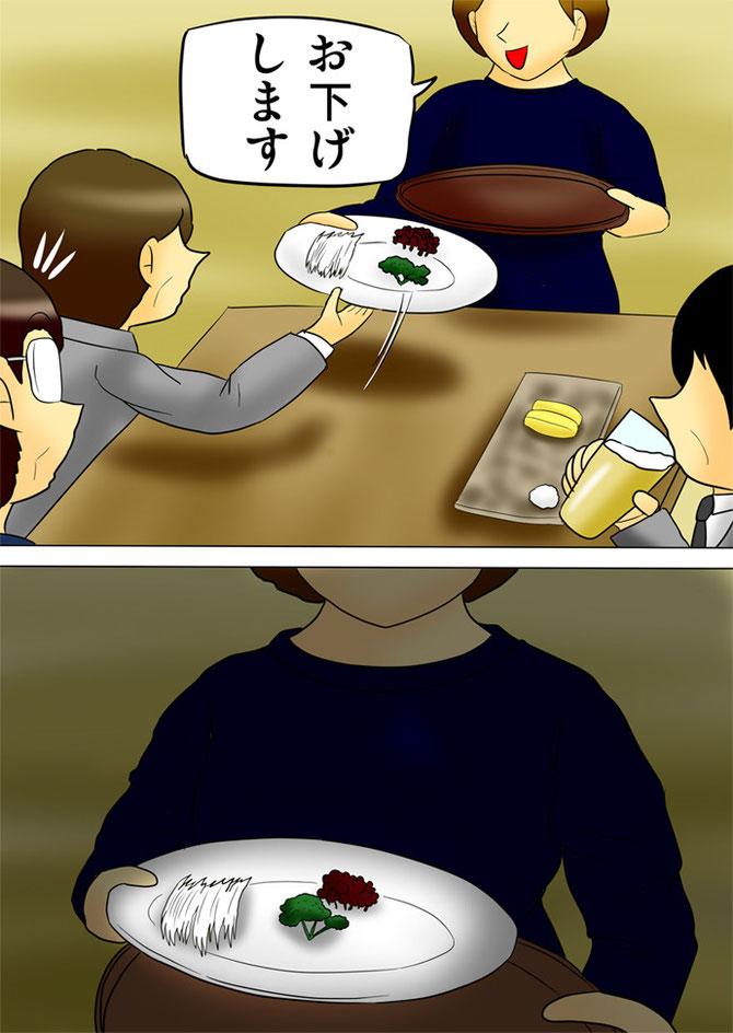 お皿に残された刺身のツマとパセリと紅たでを下げる