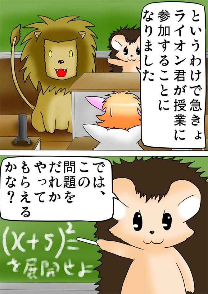 ハリネズミ娘の授業に参加するライオン