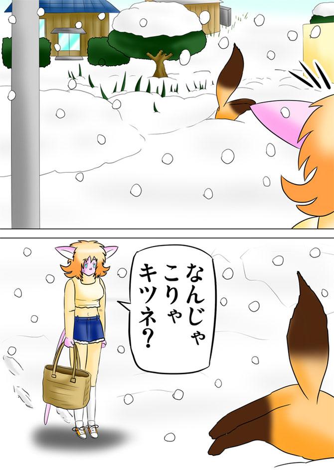 雪に顔をうずめる狐を見下ろす猫少女