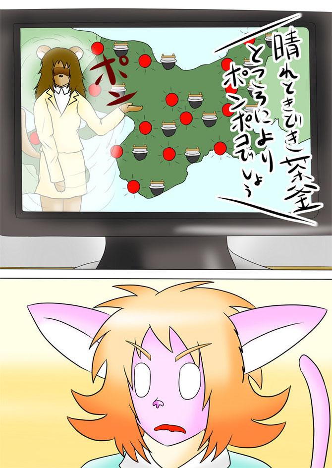 狸に変わるテレビの中の女性