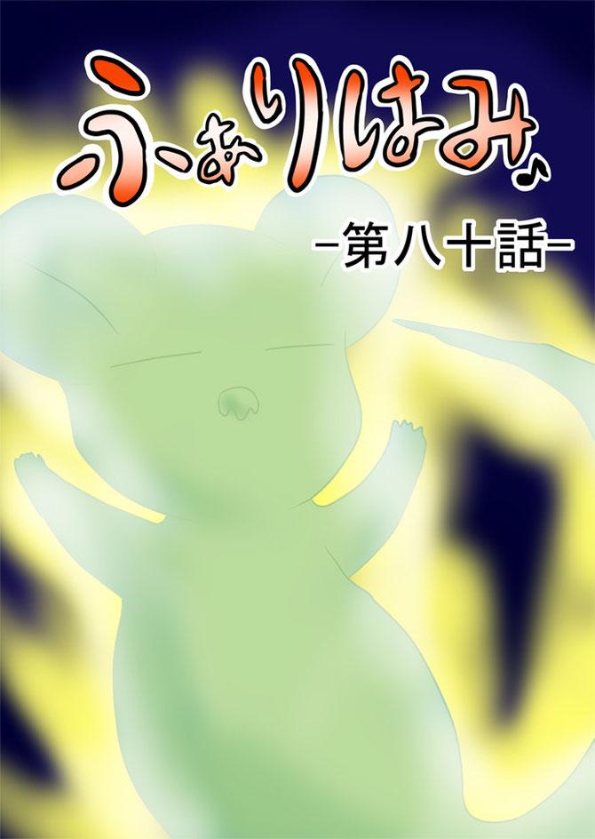 光るネズミの幽霊