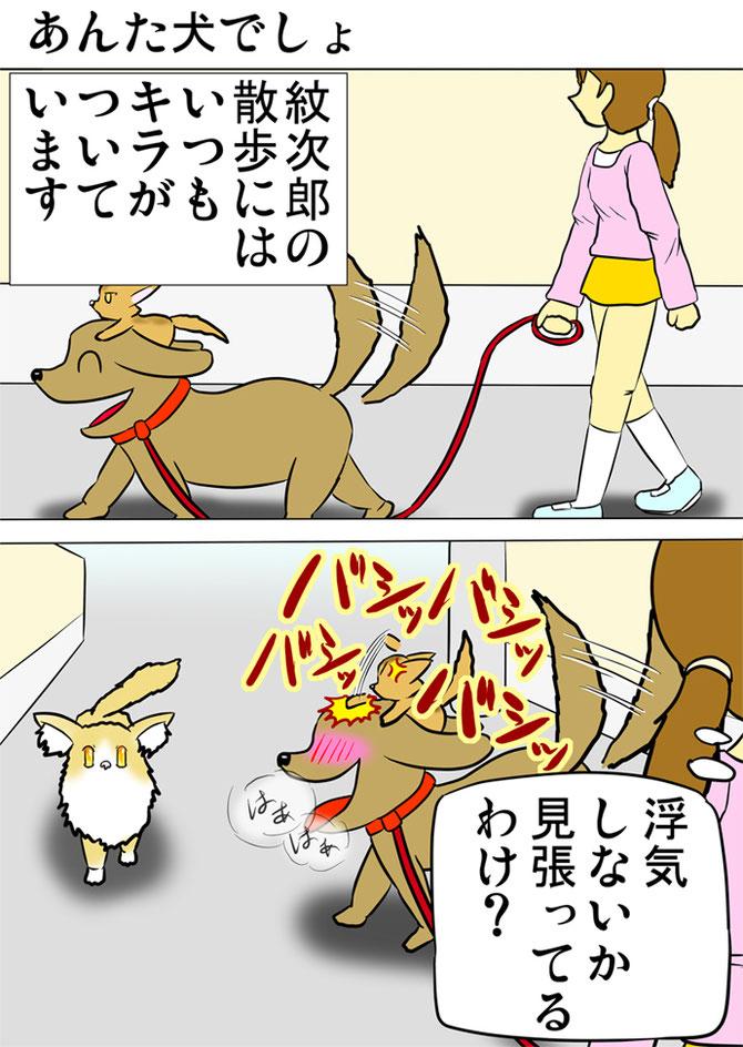 顔を赤く染めてメス猫に近づく犬の頭を叩く子猫