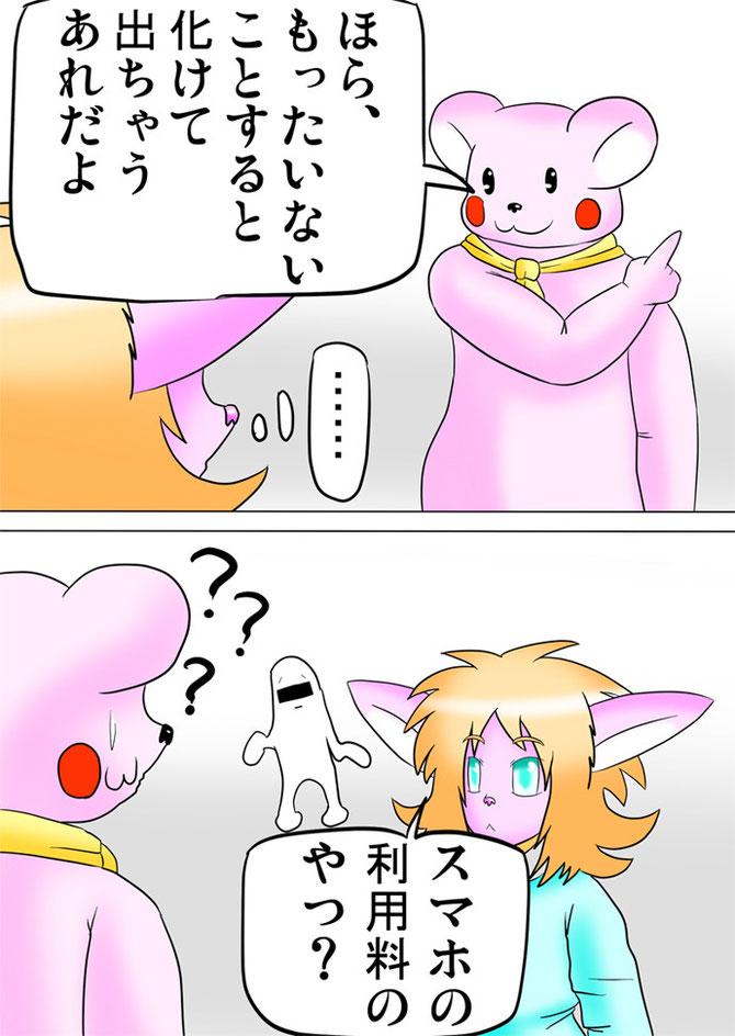 猫少女の言っていることが理解できないクマの着ぐるみ