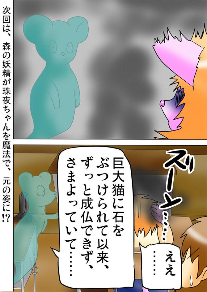 猫少女に話しかけてくる幽霊