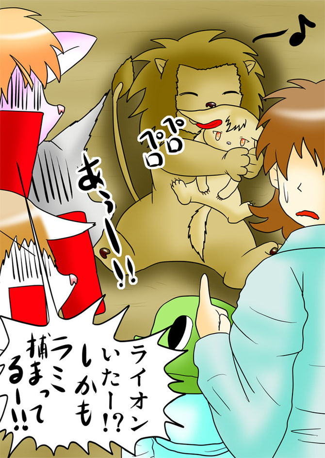 フクロギツネを捕まえてなめながら地面に寝そべるライオンに驚く一行