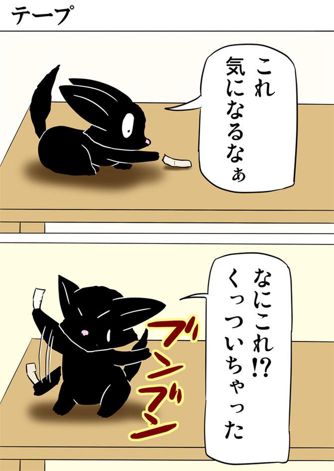 前足にくっついたテープを振り払おうとする黒猫