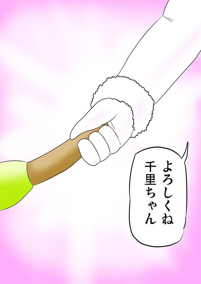 握手する狸娘とウサギ娘の手のアップ