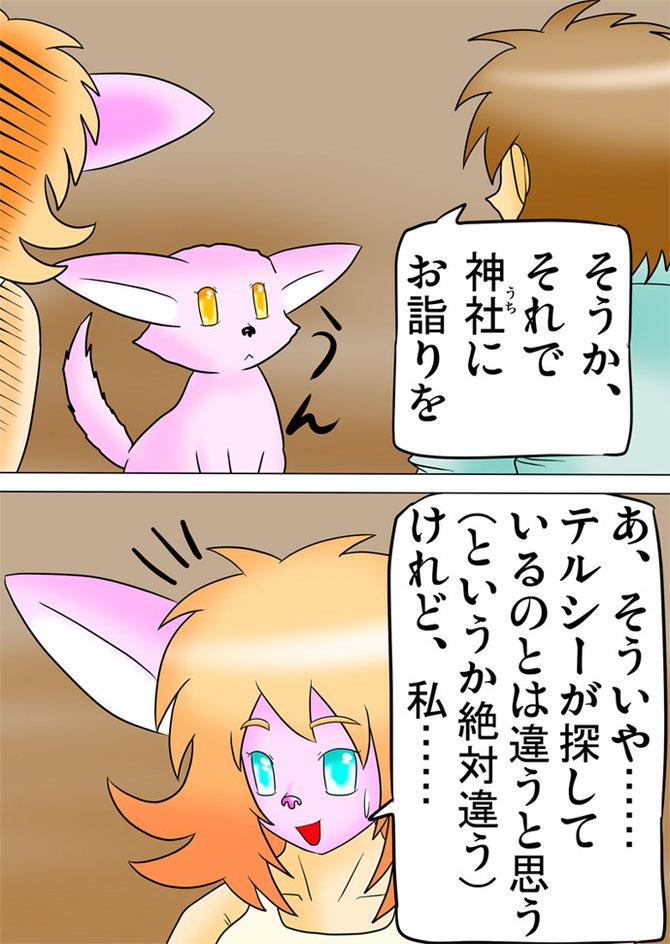 フェネックと話す少年と猫少女