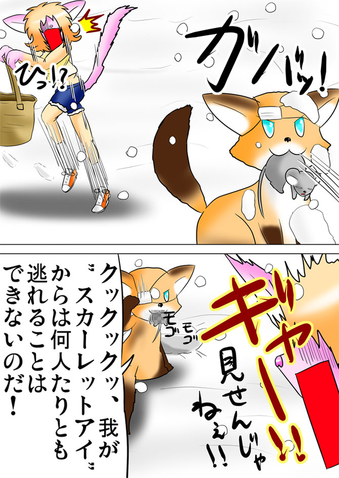 キツネが捕まえたネズミを見せられて悲鳴をあげる猫少女