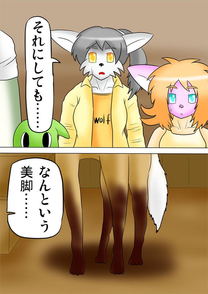 タテガミオオカミの美脚を眺める狼少女と猫少女とカメレオン少年