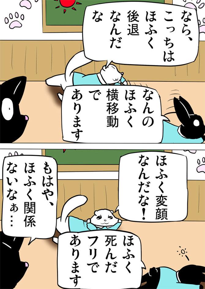 黒ウサギとフェレットのやりとりに唖然とする黒猫