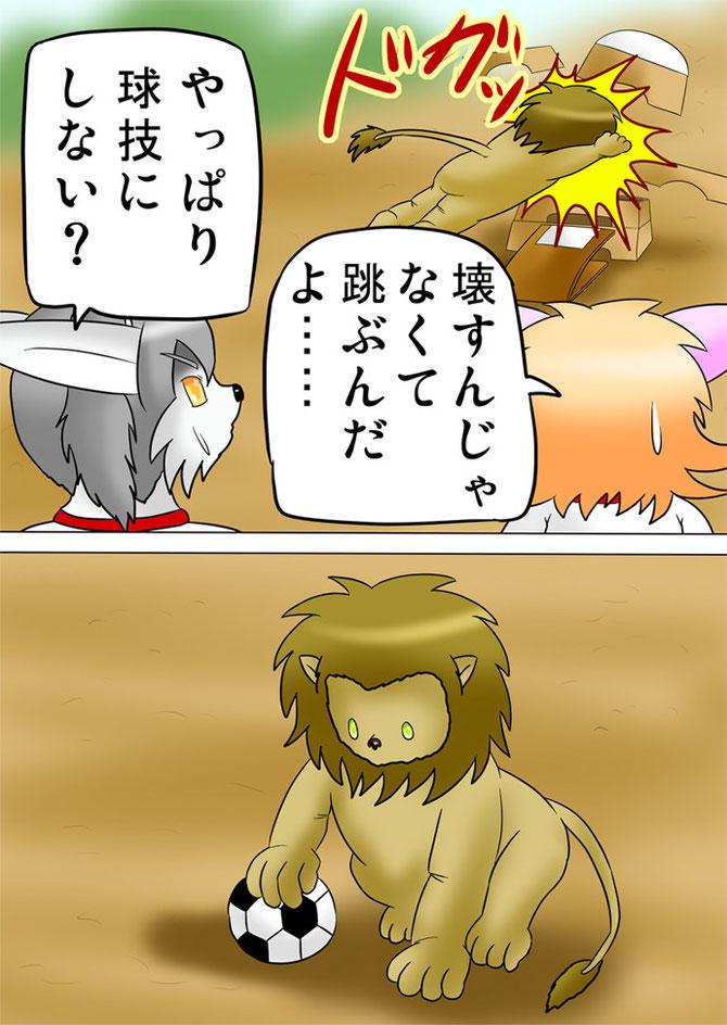 跳び箱に突っ込んでバラバラにするライオン