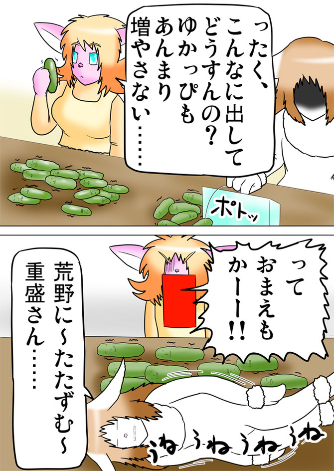 机の上でうねりながら歌うウサギ獣人