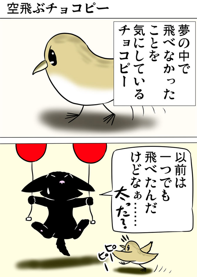 両前足に風船をもって宙に浮く黒猫