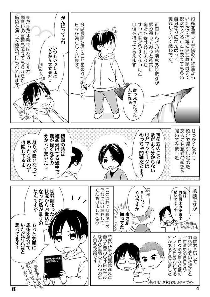 小妹さんの個人的な体験報告です。 マッサージ