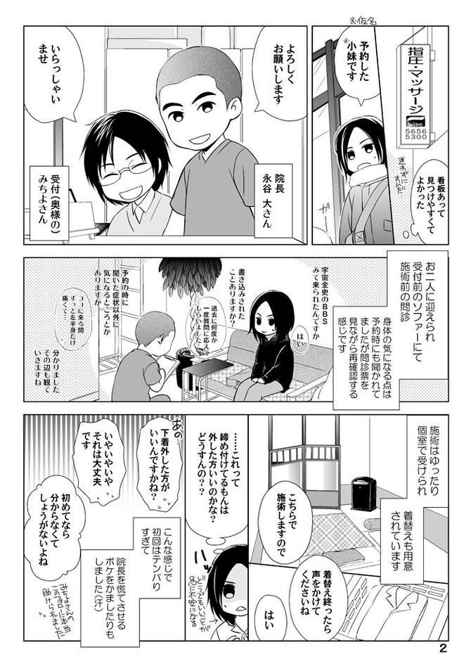 小妹さんの施術体験です。 マッサージ