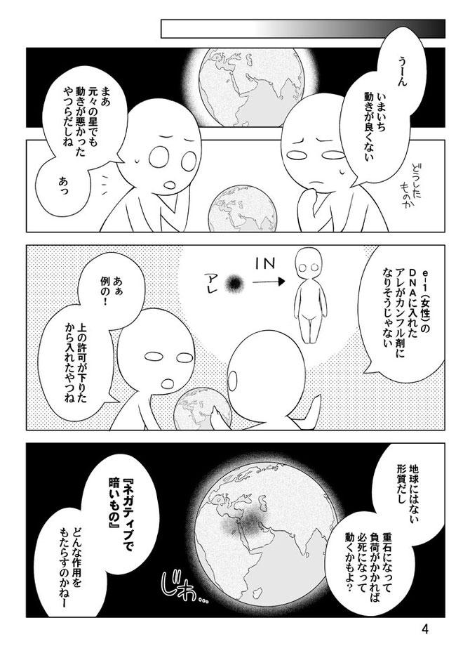 漫画 とある神さまのやりとり ④