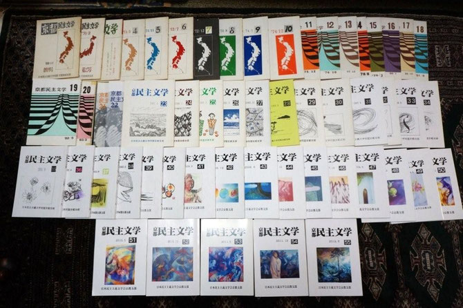 京都民主文学バックナンバーです。創刊号から55号まで国立国会図書館、京都府立総合資料館に寄贈してあります。