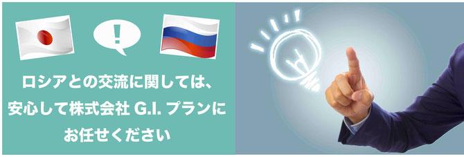 ロシア貿易、ロシアビジネス