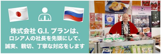 ロシアビジネス、ロシア貿易