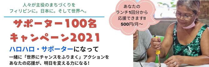 いよいよ始まる!2021年度サポーター100名キャンペーン(10/1〜12/31)