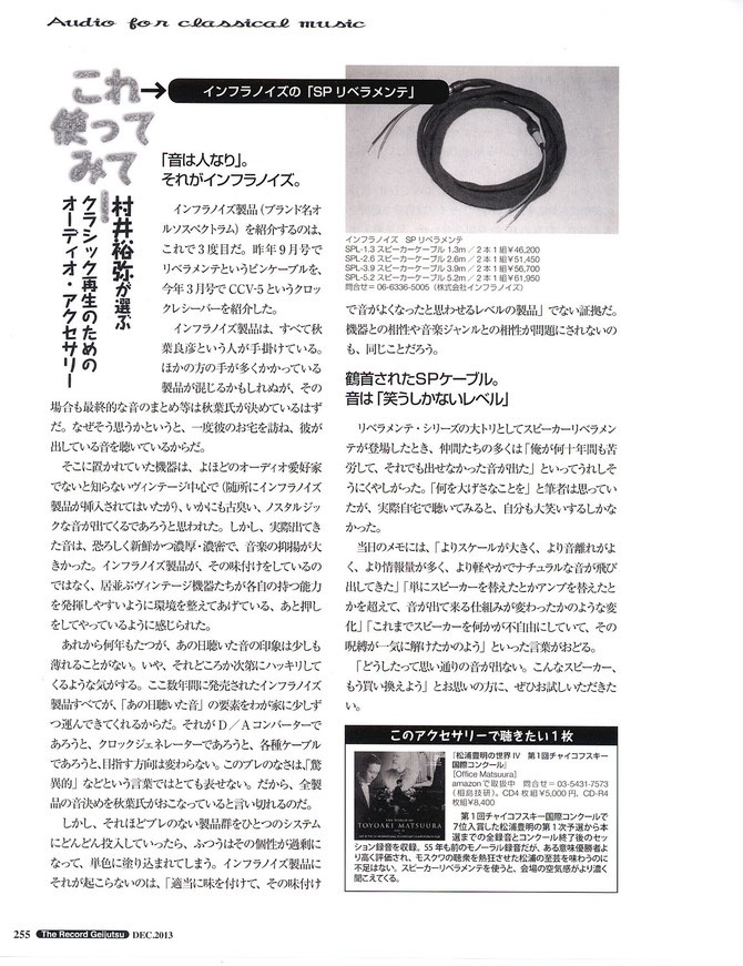 レコード芸術誌 2013.12月号