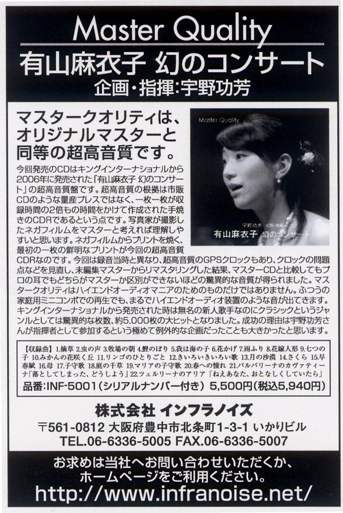 レコード芸術 2014.6月号