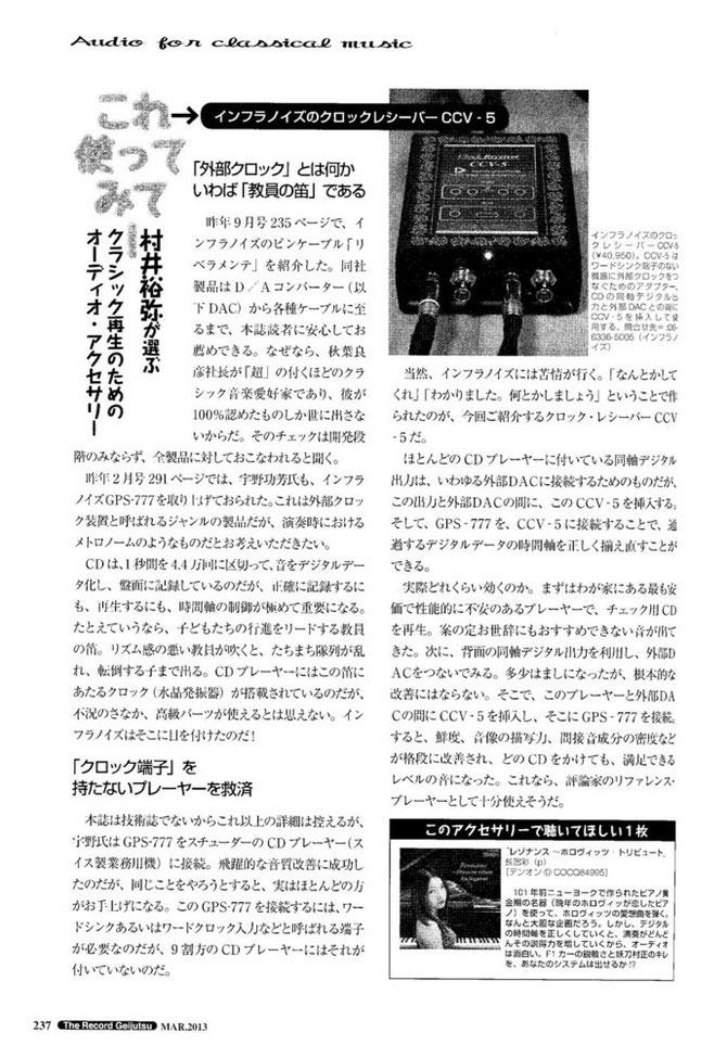 レコード芸術誌 2013年2月号