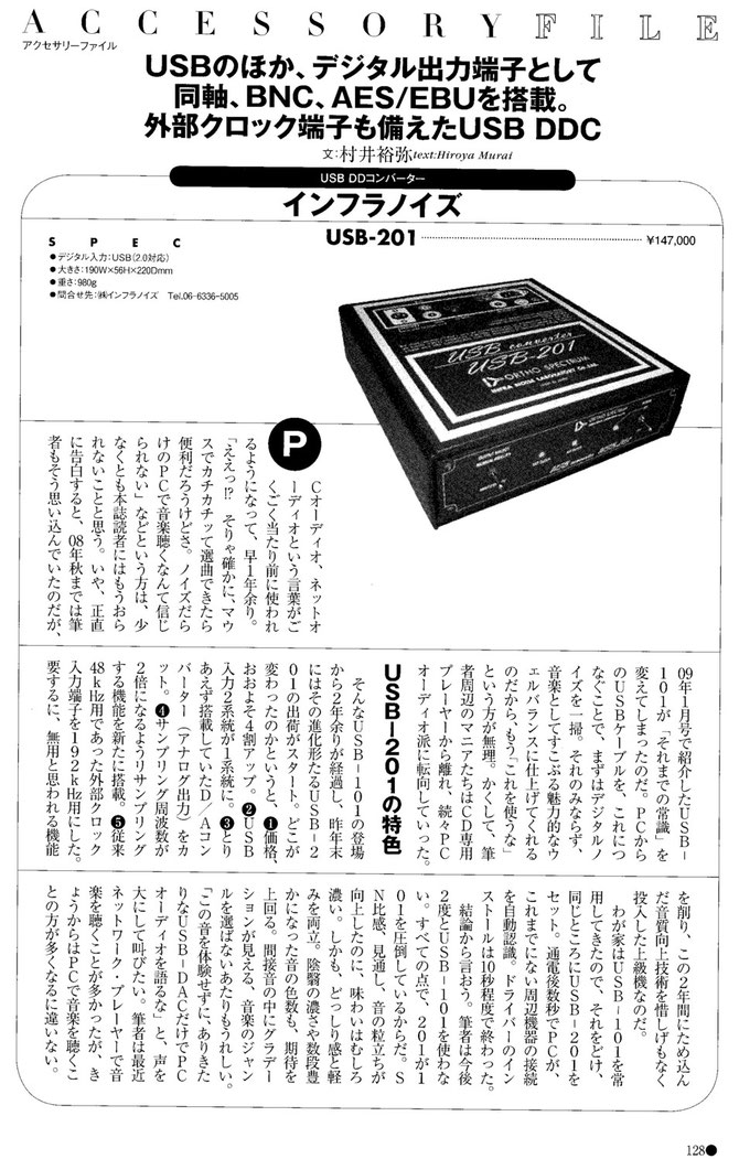 ステレオ誌 2011年3月号