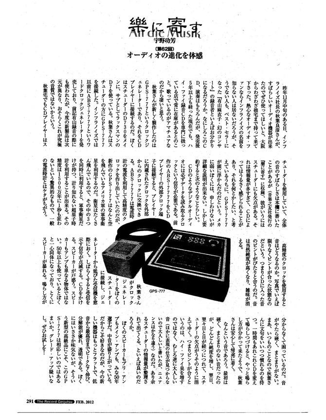 レコード芸術誌 2012年2月号
