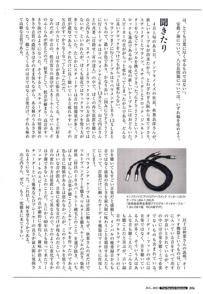 レコード芸術誌 2013年6月号