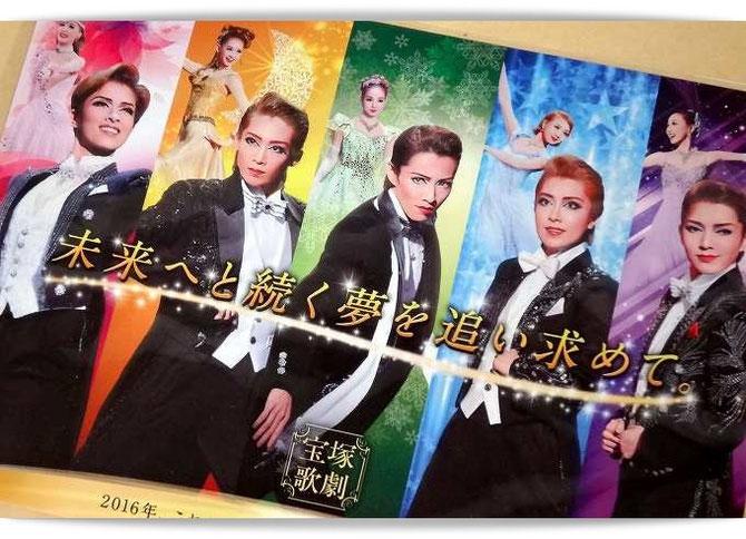 新年3が日の宝塚大劇場入場者に配られる、各組トップコンビが揃ったはがき。