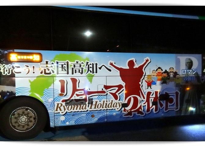 高知でのきものレッスンには夜行バスを利用しています。車体にはリョーマの休日と書かれていて土佐ゆかりの方々の似顔絵が並んでいます。