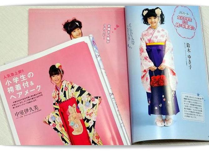 きもの雑誌にも、小学生の袴着付けが特集されています。愛らしい袴姿の数々。