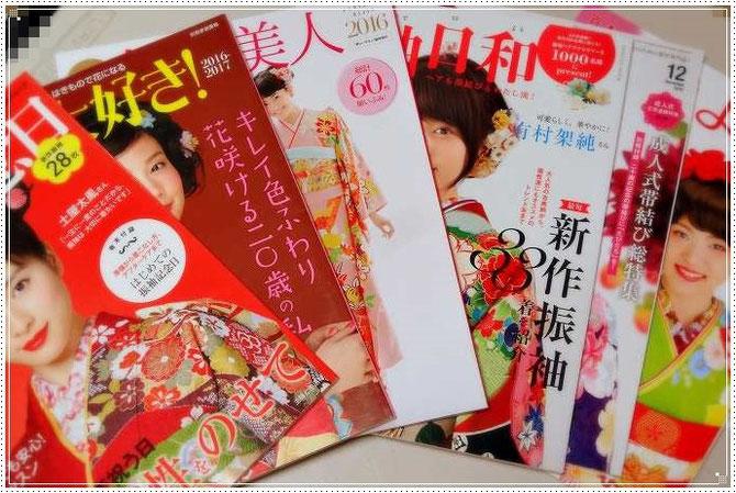この冬発売になった振袖関係の雑誌。帯結びが載っているものだけでもこんなに沢山あります。