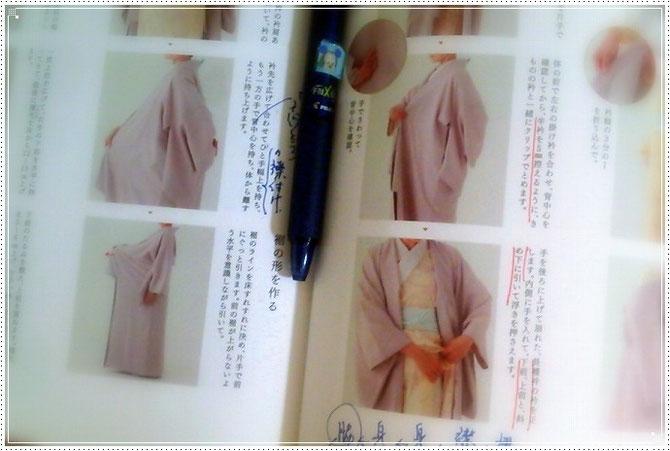 「森田空美のシンプル美着付け」より、きものの着方のページ。|沢山の書き込みがされています。